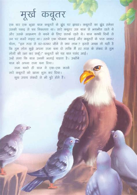 story of the foolish pigeon in hindi