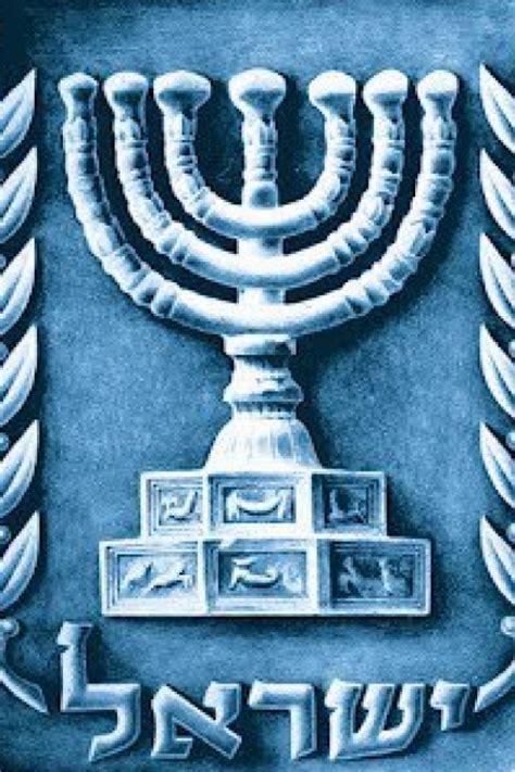 israel wallpaper wallpapersafari