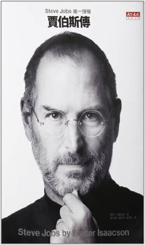 the biography of steve jobs book 18 november 2011 friday what happened on takemeback to