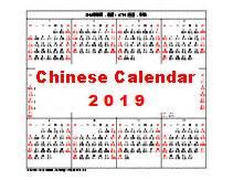 Taiwan Calendario 2018 Free Calendar 2019 Year Of The Boar 2019年年历