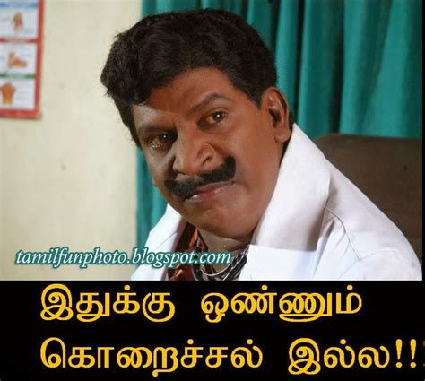 Tamil Actor Funny Quote | funny images funny images for tamil actors