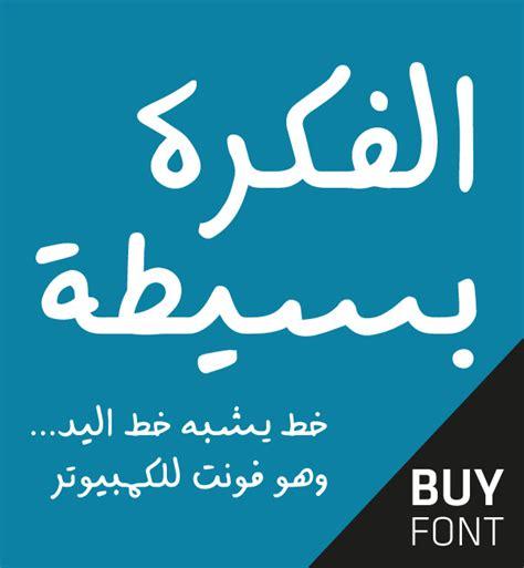 design font arabic arabic handwritten typeface tarek atrissi design the