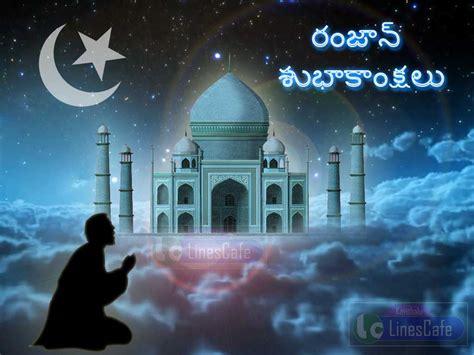 Happy Ramjan Image t 489 2 ramjan wishes greetings telugu kavithalu