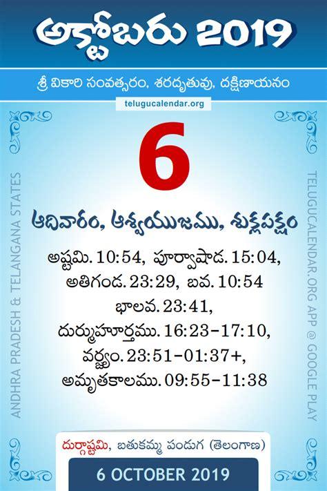 october  telugu calendar daily sheet  printable