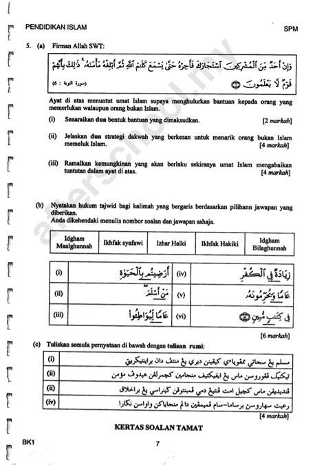 ptk agama islam 2015 2015 terengganu pendidikan agama islam