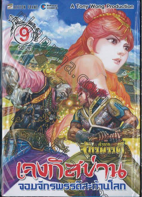 Legend Of Emperor Viii Cang Tian Ba Huang 01 Oleh Tony Wong ตำนานจ กรพรรด เจงก สข าน จอมจ กรพรรด สะท านโลก เล ม 09 phanpha book center ผ านฟ าบ คเซ นเตอร