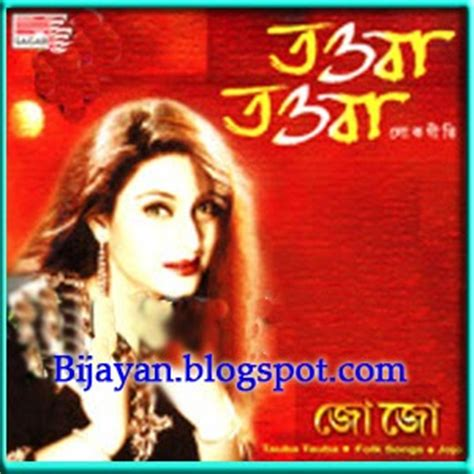 jojo mp3 songs ganer vela free download bangla mp3 songs taoba taoba