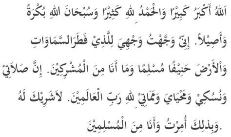 bacaan tahiyat akhir dalam shalat hd bacaan doa iftitah dan artinya yang benar dalam shalat
