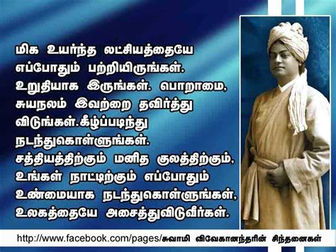 Vivekananda Quotes Tamil Picture And Images