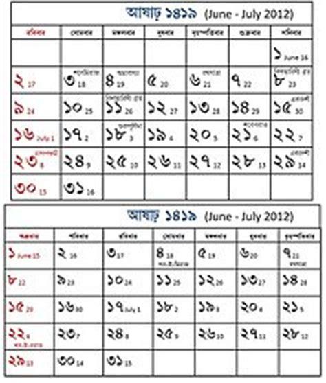 Calendar Date Comparison Bengali Calendars