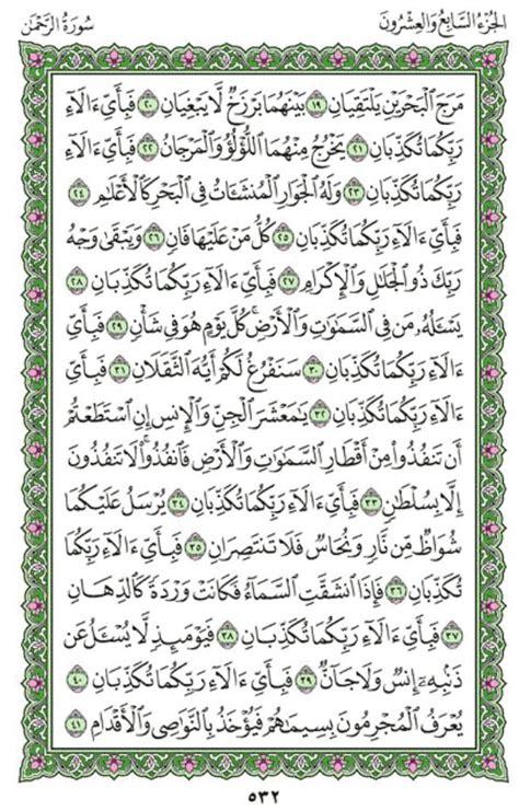 Alquran Arrohman quran recitation of surah rahman by sheikh afasy with translation iqrasense