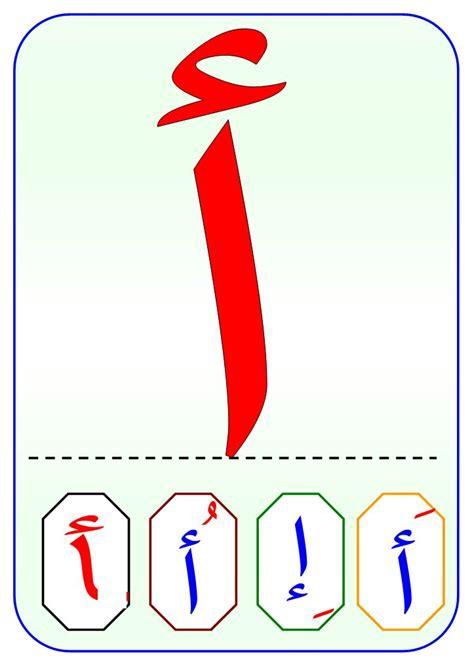 lettere arabe les 25 meilleures id 233 es de la cat 233 gorie apprendre l