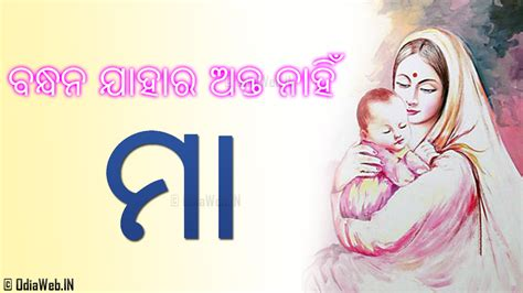 happy mothers day wishes  odia wallpaper