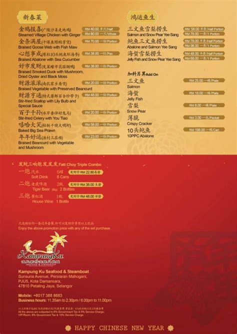 new year menu malaysia 187 new year menu kung ku seafood