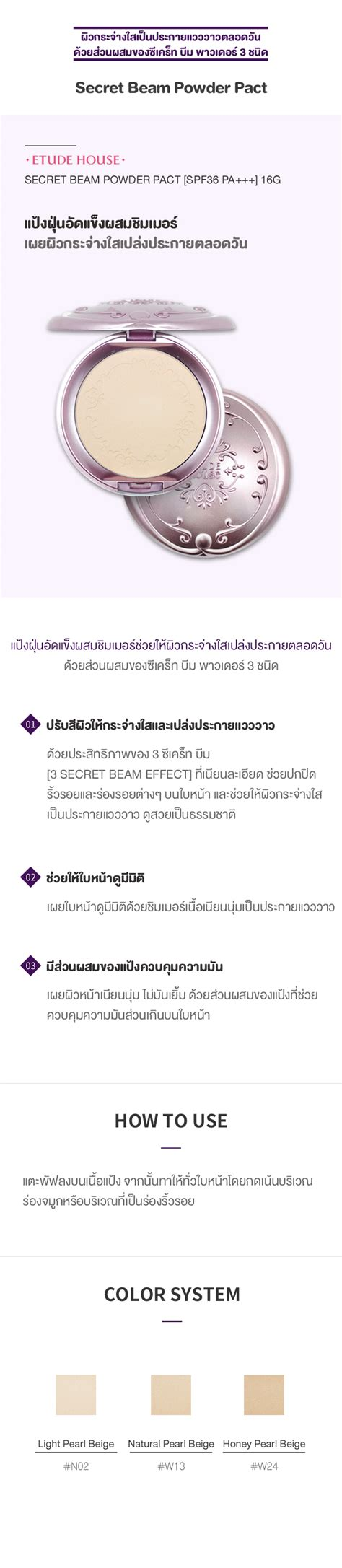 Etude Secret Beam Powder Pact secret beam powder pact etude house thailand อ ท ด