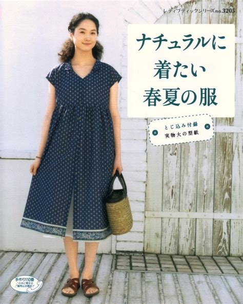 free pattern japanese clothes japanese clothing pattern obsessions pinterest