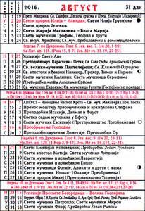 Kalendar 2018 Crkveni Pravoslavni Crkveni Kalendar Za 2016 08