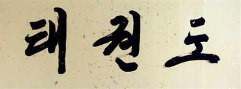 taekwondo tattoo in korean north korean taekwondo calligraphy painting asian art
