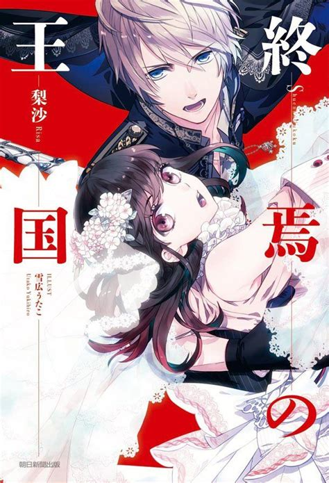 shoujo recommendations 10 images about shoujo recommendations on