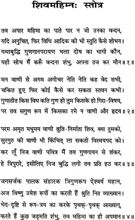 शिव महिम्न: स्तोत्रम् - Shiv Mahimna Stotram