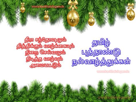 images of happy new year 2018 with kavithai in tamil tamil new year kavithai images tamil kavithai kavithaigal ulagam
