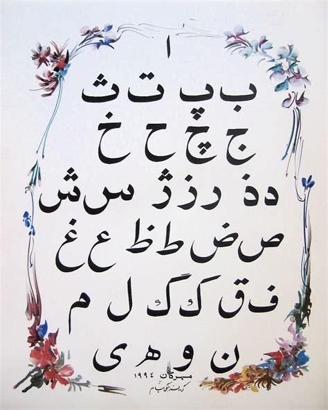 farsi alphabet khayam school farsi school 綷
