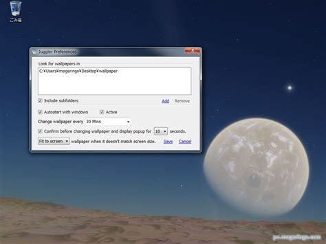 wallpaper juggler free download デスクトップ壁紙を取得 自動変更してくれるフリーソフト wallpaper juggler pcあれこれ探索