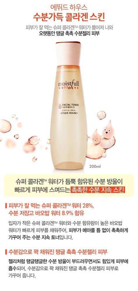 Ul Collagen Lotion moistfull collagen skin 200ml meibe global