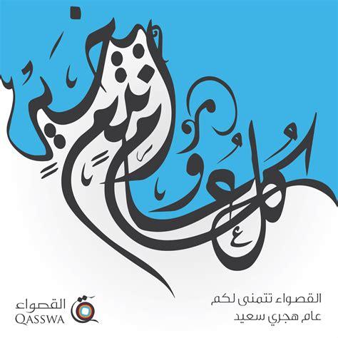 hijri new year s day happy new hijri year كل عام وأنتم بخير from qasswa
