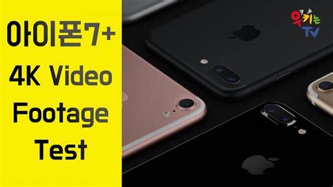 test 4k iphone7 4k footage test 아이폰7 4k 비디오 테스트하려고
