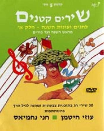 little songs cd holidays from rosh hashanah to purim