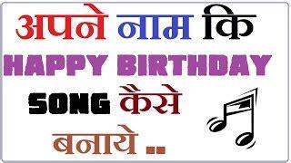 download mp3 song tera happy birthday hindi happy birth day song mp3 fast download free mp3to