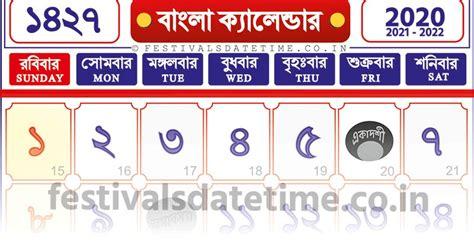 bengali calendar poush    bengali calendar  bengali calendar