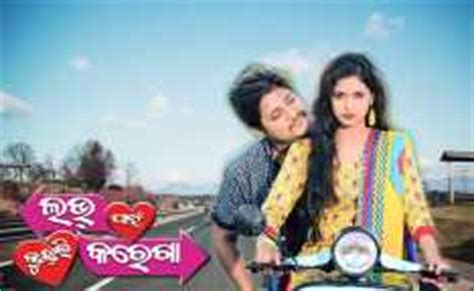 film love pain kuch bhi karega odiamusic in odia full mp3 songs gt odia movie songs