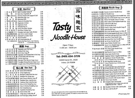 tasty noodle house menu tasty noodle house menu 28 images photos for tasty