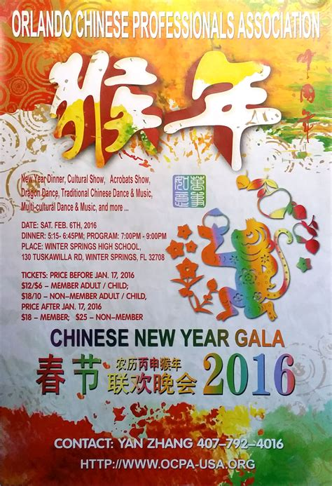 depaul new year gala new year gala 28 images grande gala new year s