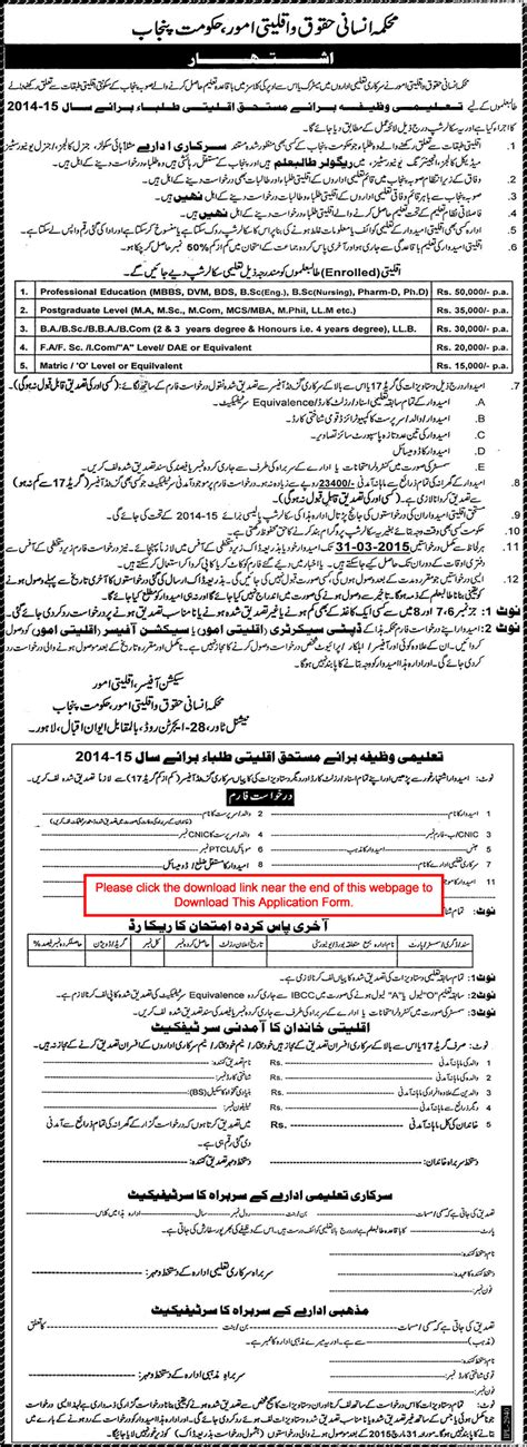 Mba Programs With Stipend by Minorities Affairs Department Punjab Scholarships 2015
