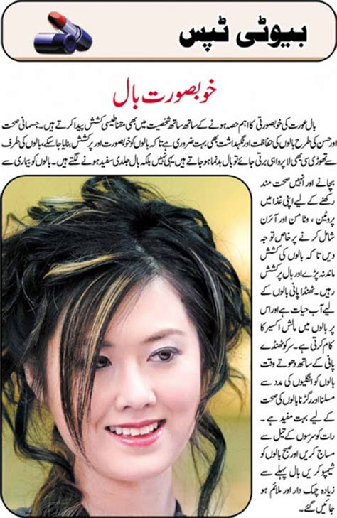 hair care tips in urdu hindi beauty tips by saira khan hair care tips in urdu beauty tips in urdu and hindi