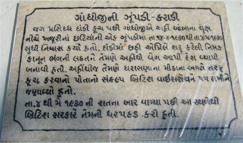 biography of gandhi in gujarati language gujarati language