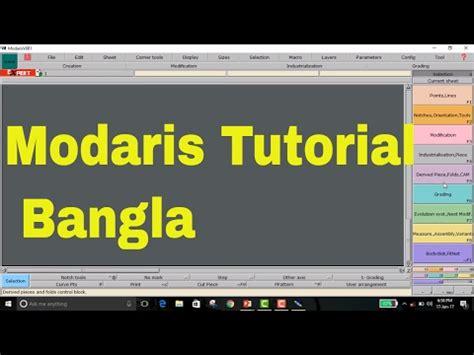 autocad 2007 bangla video tutorial lectra modaris tutorial modaris bangla tutorial cad tutorial