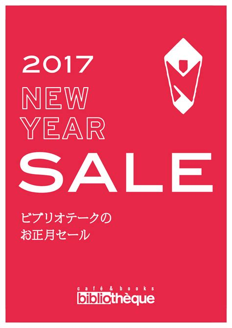 padini new year sale 2016 2017 new year sale ビブリオテークのお正月セール 熊本 cafe books