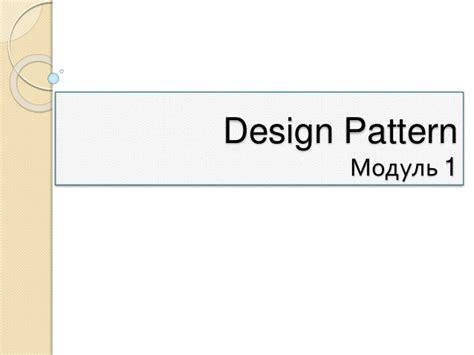 design pattern slideshare design pattern module 1