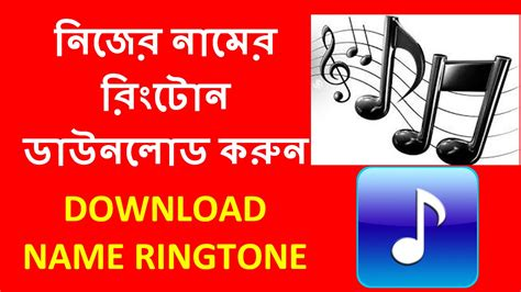 download youtube ringtone how to download name ringtone youtube