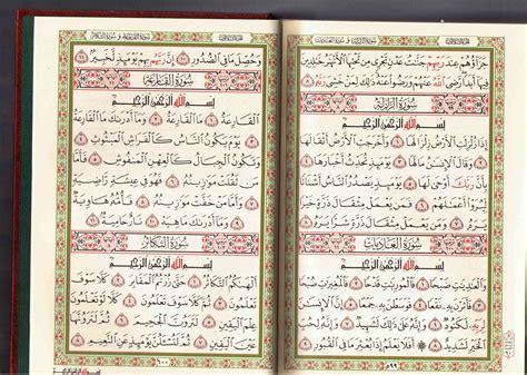 Al Quran Utsmani Hardcover Size 10 Cm X 14 Cm al qur an arabic only mushaf uthmani medium a5 on paper