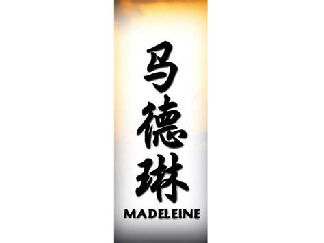 madeleine in chinese madeleine chinese name for tattoo