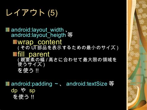 layout xlarge xhdpi アプリ開発 端末毎の解像度の違いを吸収する方法 android bazaar and conference 2011