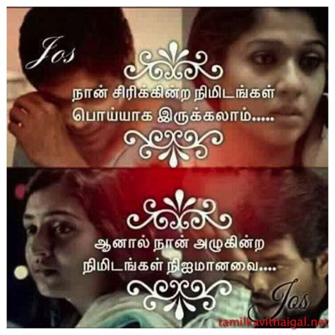 tamil english tamil kavithai about love in english www imgkid com