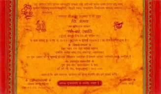 indian wedding card quotes in wedding invitation card format marathi wording wedding