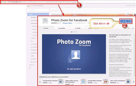 chrome zoom extension chrome zoom extension ร บเข ยนโปรแกรม php mysql ร บเข ยน