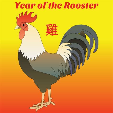 clipart year of the rooster 2017